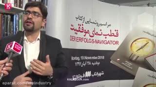 حمیدرضا عظیمی کتاب قطب نمای موفقیت را به ایران آورد