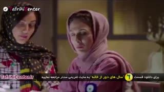 سریال سالهای دور از خانه قسمت 6 (ایرانی) | دانلود قسمت ششم شاهگوش 2 (رایگان)