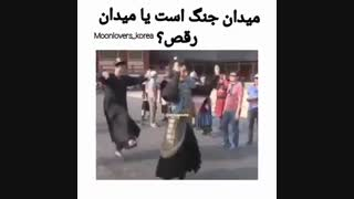 میدان جنگ تست یا میدان رقص ؟