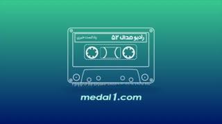 رادیو مدال (۵۲): نکونام در تراکتور، ژاوی در تهران، شجاعی در هندوستان