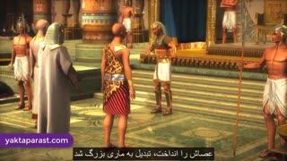 سریال حضرت موسی قسمت16
