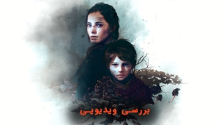 بررسی بازی A Plague tale Innocence