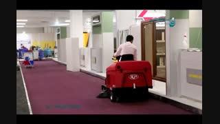 کاربرد دستگاه سوییپر صنعتی در نظافت فرش و موکت