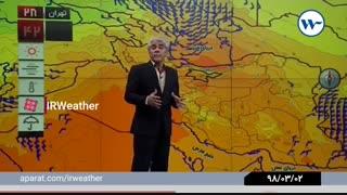 ۲ خرداد ماه ۹۸:گزارش کارشناس هواشناسی آقای اصغری( پیشبینی وضعیت آب و هوا )