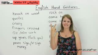 معنی و اصطلاحات انگلیسی با حرکات اشاره ای دست