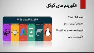 فیلم آموزش سئو : لیست جدیدترین الگوریتم های گوگل در 1 کلام !!!