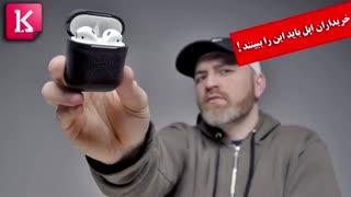 خریداران اپل باید این را ببینند!