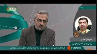 جزنیات قتل میترا استاد همسر دوم نجفی شهردار سابق تهران