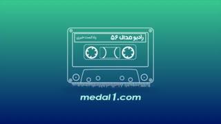 رادیو مدال (۵۶): پرسپولیس - سپاهان؛ جنگ درصدها
