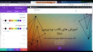 معرفی ماژول اسلایدر در صفحه ساز قدرتمند قالب وردپرسی Divi