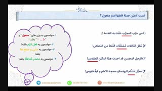 تدریس بینظیر عربی کنکور توسط استاد نائینی ( خانه عربی کنکور ) مبحث اسم مفعول حل تست