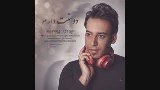 دانلود آهنگ دوست دارم با صدای محمد سعادت .. هم اکنون دانلود کنید ...