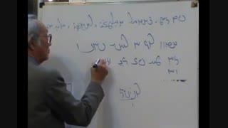 آموزش زبان پارسی میانه (پهلوی-پارسیگ) نشست ششم_استاد فریدون جنیدی