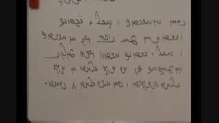 آموزش زبان پارسی میانه (پهلوی-پارسیگ) نشست نهم_استاد فریدون جنیدی