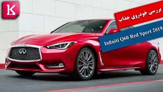 بررسی خودروی جذاب Infiniti Q60 Red Sport 2019