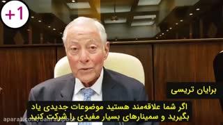 نظر برایان تریسی درباره محمد پیام بهرام پور
