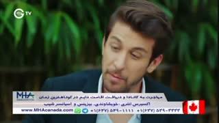 دوبله سریال ترکی  عطر عشق  قسمت 32 پرنده سحر خیز خوش اقبال  Kus کوش