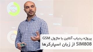 ساخت دستگاه live location با ماژول GSM / GPS و تراشه Sim808