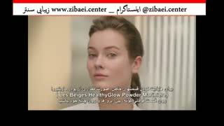 فیلم آموزش آرایش صورت, ویدیو میکاپ ساده با زیر نویس,زیبایی سنتر
