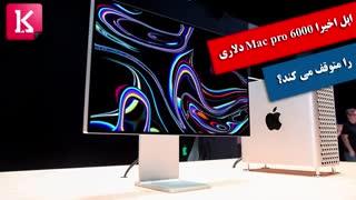 اپل اخیرا Mac pro 6000 دلاری خود را عرضه کرد