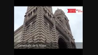 کلیسای جامع مارسی فرانسه - تعیین وقت سفارت فرانسه با ویزاسیر