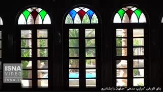 بنای تاریخی «سرتیپ سدهی» اصفهان