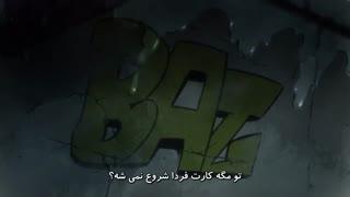 BEM قسمت 1 فارسی