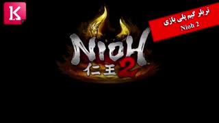 تریلر گیم پلی بازی Nioh 2