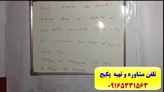 قویترین دوره ی مکالمه اسپانیایی- گرامر اسپانیایی- استاد علی کیانپور
