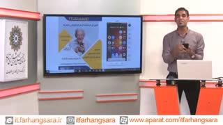 آموزش استفاده از تلفن همراه ویژه سالمندان  قسمت دوم