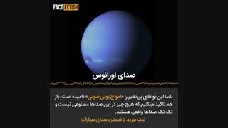 صدای ضبط شده از اورانوس