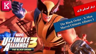 تریلر گیم پلی بازی Marvel Ultimate Alliance 3 The Black Order - X-Men