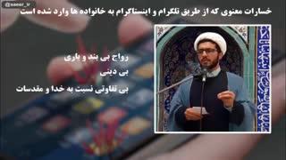 روشنگری از تریبون نماز جمعه درخصوص فساد در فضای مجازی و کوتاهی مسئولین