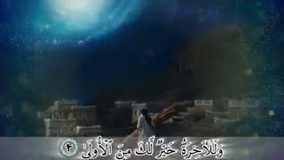 ترجمه تصویری سوره ضحی
