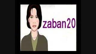 آموزش زبان انگلیسی به روش ساده و مفید  با  Zaban 20