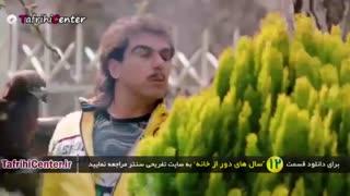 سریال سالهای دور از خانه قسمت 12 (ایرانی) | دانلود قسمت دوازدهم شاهگوش 2 (رایگان)