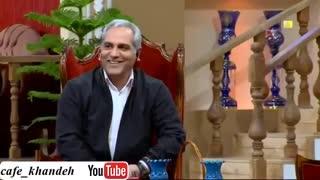 گلچین مصاحبه های دیدنی مهران مدیری در دورهمی (1)